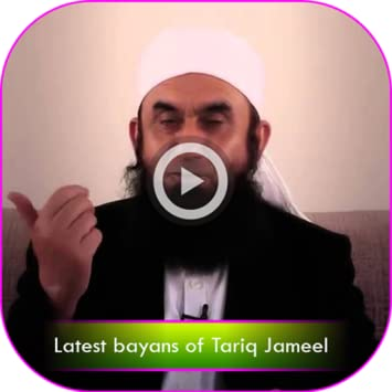 Amazon com: Latest Bayans Of Tariq Jameel: Appstore for Android