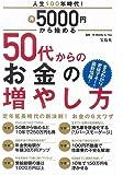 人生100年時代! 月5000円から始める50代からのお金の増やし方