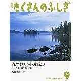 ぷっちぐみ 2010年 12月号 [雑誌]