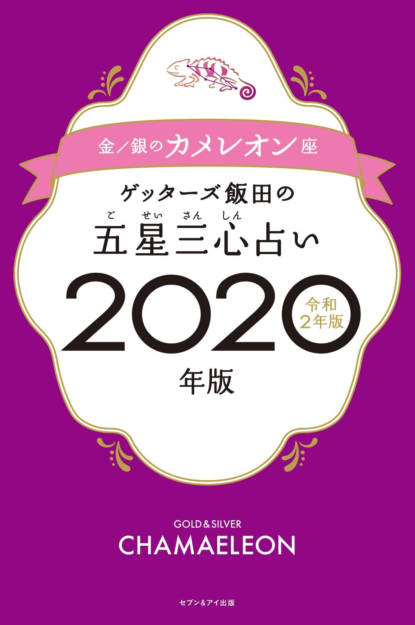 カメレオン 月 の 銀 2020 3
