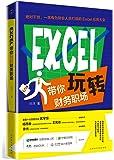 EXCEL带你玩转财务职场(10年财务实践精粹总结)