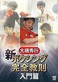 大橋秀行 ボクシング 新!完全教則 入門篇 [DVD]
