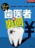 もうダマされない! 歯医者の裏側 週刊ダイヤモンド 特集BOOKS