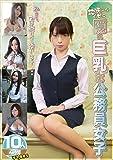 地味~なくせに隠れ巨乳な公務員女子10人 [DVD]