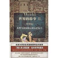 世界的故事2:中世纪·从罗马帝国衰亡到文艺复兴