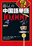 暮らしの中国語単語10000