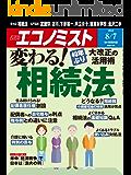 週刊エコノミスト 2018年08月07日号 [雑誌]