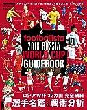 footballista 2018 RUSSIA WORLD CUP GUIDEBOOK (月刊フットボリスタ 2018年7月号増刊)