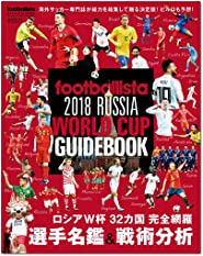 footballista 2018 FIFA WORLD CUP RUSSIA SPECIAL GUIDEBOOK (月刊フットボリスタ 2018年7月号増刊) 雑誌