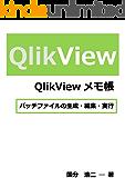 QlikViewメモ帳 バッチファイルの生成・編集・実行