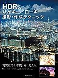 HDR&ハイキー/ローキー 撮影・作成テクニック (玄光社MOOK)