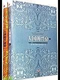 大国的兴衰:1500-2000年的经济变革与军事冲突(套装共2册)
