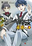 ガンパレード・マーチ 2K 未来へ (4) (電撃ゲーム文庫)