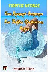 Ena Vrohero Apogeuma kai Polles Ilioloustes Meres (Greek Edition) (Yorgos Books) (Volume 4) Paperback