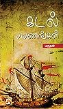 கடல் பயணங்கள் / Kadal Payanangal (Tamil Edition)