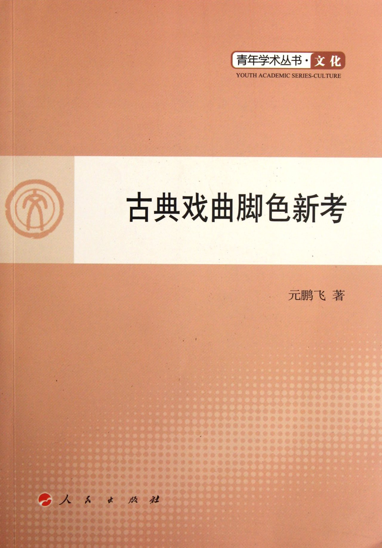 Download Textual Research into the Classical Opera Roles (Chinese Edition) pdf