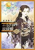ふるぎぬや紋様帳 2 (フラワーコミックススペシャル)