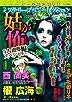 ミステリーブランセレクション31 (ミステリーブラン2019年3月号増刊)