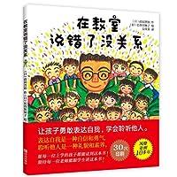 在教室说错了没关系(让孩子在课堂上找到自信、学会勇敢表达与聆听!)