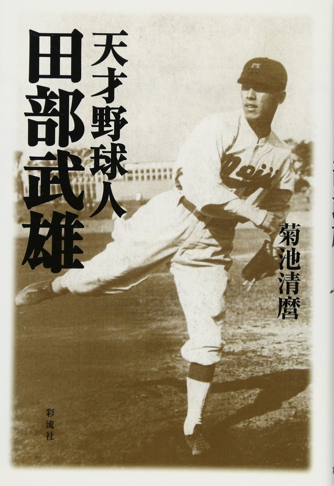 Read Online Tensai yakyūjin tabe takeo ebook
