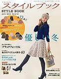ミセスのスタイルブック 2014年秋冬号 [雑誌]