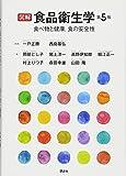 図解 食品衛生学 第5版 食べ物と健康、食の安全性 (栄養士テキストシリーズ)