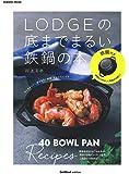 鉄鍋付きLODGE(ロッジ)の底までまるい鉄鍋の本 ボウルパンレシピ40 (学研ムック)