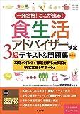 一発合格! ここが出る! 食生活アドバイザー検定3級テキスト&問題集 第2版