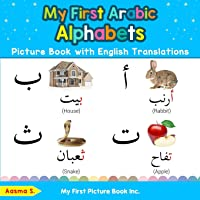 My First Arabic Alphabets Picture Book with English Translations: Bilingual Early Learning & Easy Teaching Arabic Books…