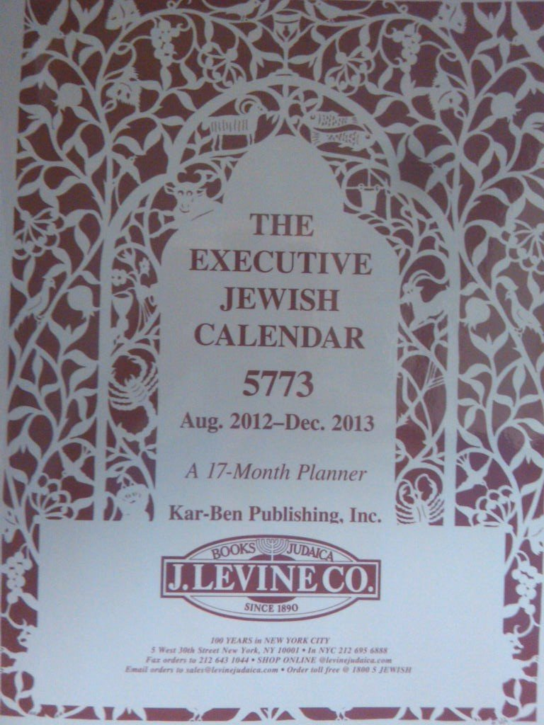 The Executive J Levine Jewish Calendar 5773 August 2012-December 2013 - A 17 Month Planner- Shipping now!