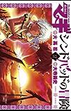 マギ シンドバッドの冒険(12) (少年サンデーコミックス)