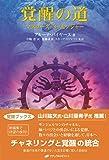 覚醒の道 ― マスターズ・メッセンジャー(覚醒ブックス)