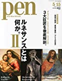 Pen (ペン) 2013年 5/15号 [ダ・ヴィンチ/ミケランジェロ/ラファエロ]