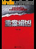 重案缉凶 (悬疑世界系列图书)