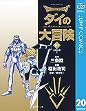 DRAGON QUEST―ダイの大冒険― 20 (ジャンプコミックスDIGITAL)