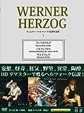 <DVD-BOX>ヴェルナー・ヘルツォーク作品集I