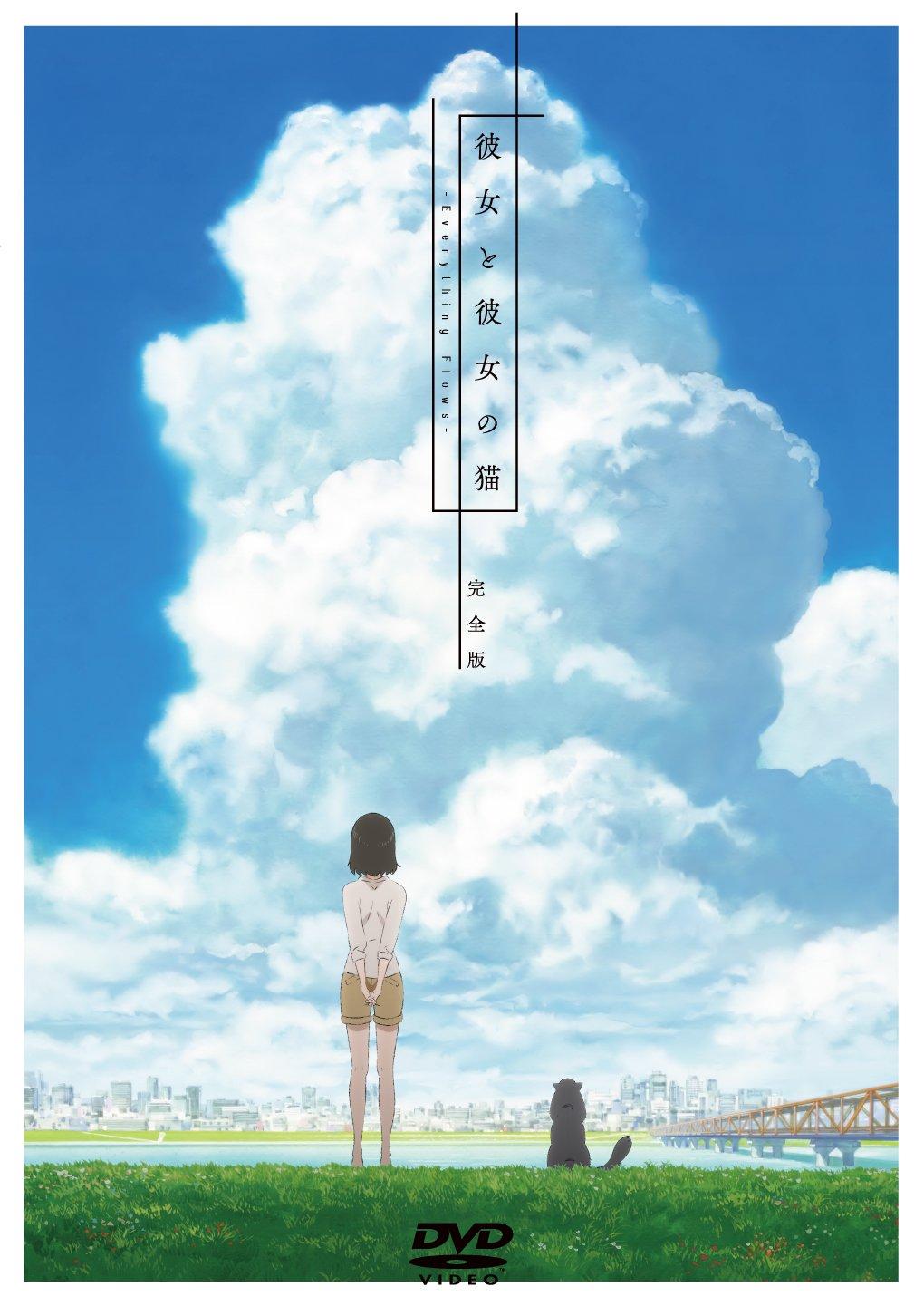 新海誠監督の映画『彼女と彼女の猫』
