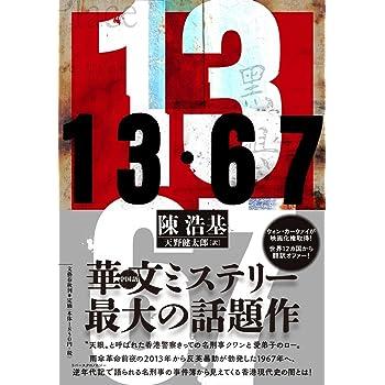 『13・67』