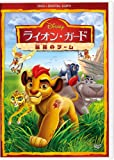 ライオン・ガード/最強のチーム DVD(デジタルコピー付き)