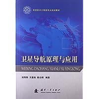 航天航空工程类专业规划教材:卫星导航原理与应用
