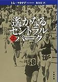 新装版 遥かなるセントラルパーク (上) (文春文庫)