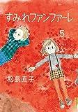 すみれファンファーレ 5 (IKKI COMIX)