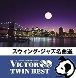 <VICTOR TWIN BEST>スウィング・ジャズ名曲選