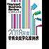 2018年度零售业数字化案例榜 (哈佛商业评论)