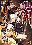 神我狩 拡張ルールブック 四神ガーディアンズ (Role&Roll RPG)