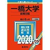 一橋大学(前期日程) (2020年版大学入試シリーズ)