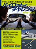 パイロットにチャレンジ2019-2020 (イカロス・ムック)