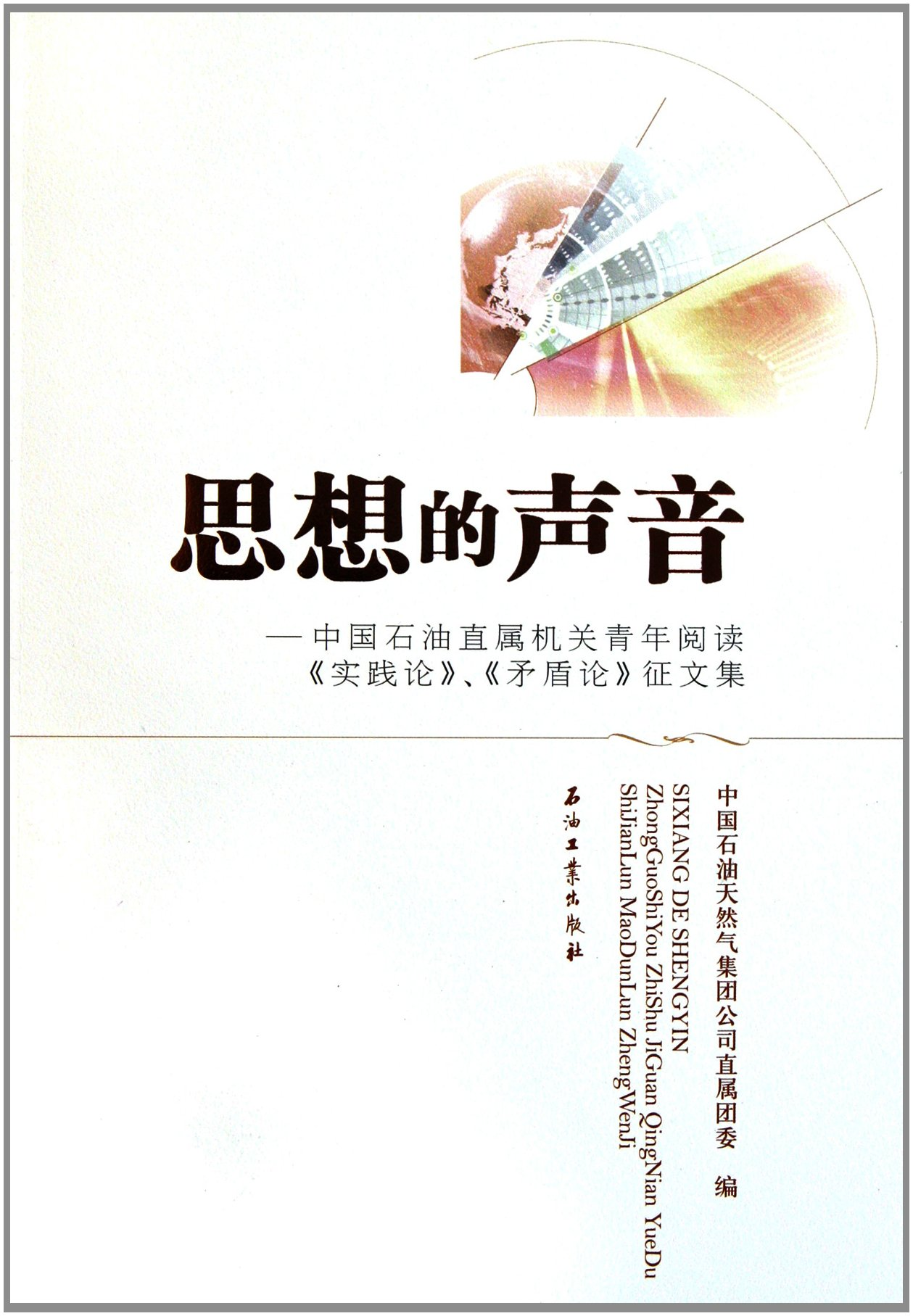 Download The Sound of Thinking: A Direct Subordinate Organization of China National Petroleum Corporations Young Staffs Review on Practice and Contradiction (Chinese Edition) pdf epub