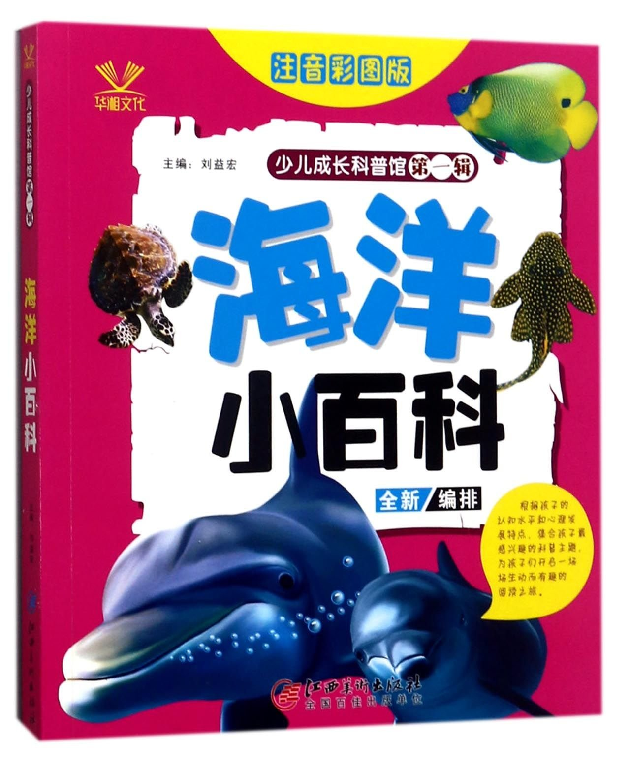 Ocean Encyclopedia (Illustrated, with Phonetic Notation) (Chinese Edition) pdf