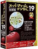 スーパーマップル・デジタル 19全国 乗換&アップグレード版